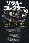 ソウル・コレクター 上-電子書籍