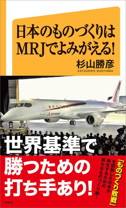 日本のものづくりはMRJでよみがえる!拡大写真