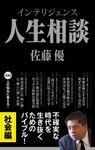 インテリジェンス人生相談 社会編-電子書籍