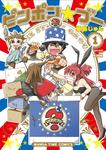 ピンポン☆ブー 1巻-電子書籍