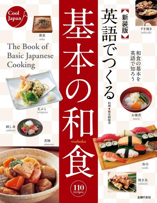 新装版 英語でつくる基本の和食拡大写真