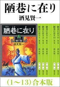 陋巷に在り(1~13) 合本版