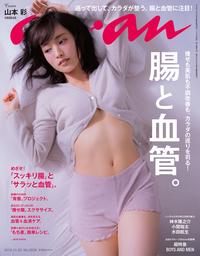 anan (アンアン) 2016年 11月23日号 No.2029-電子書籍
