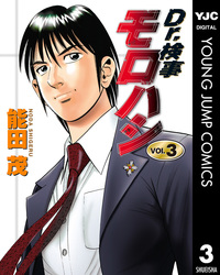 Dr.検事モロハシ 3-電子書籍