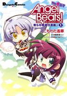 Angel Beats! The 4コマ(1) 僕らの戦線行進曲♪