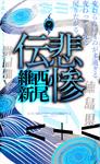 悲惨伝-電子書籍