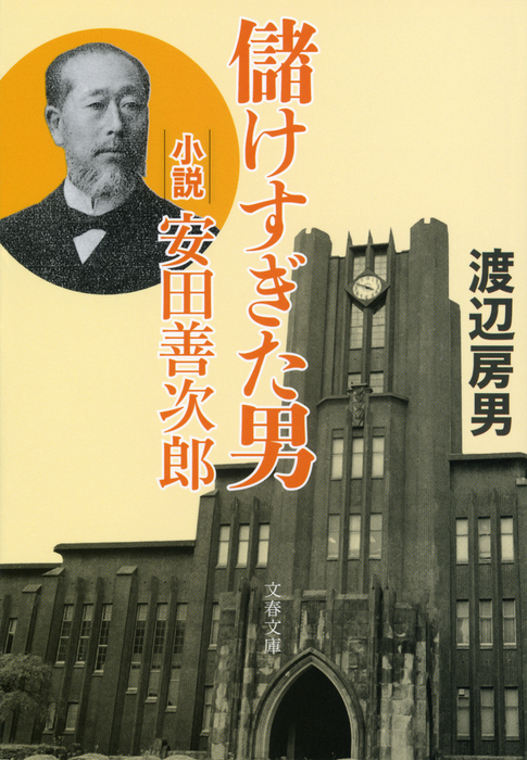 儲けすぎた男  小説・安田善次郎拡大写真