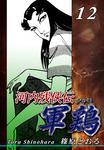 河内残侠伝 軍鶏【シャモ】(12)-電子書籍