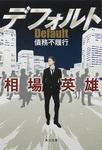 デフォルト債務不履行-電子書籍