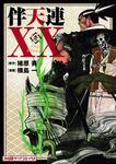 伴天連XX(1)-電子書籍
