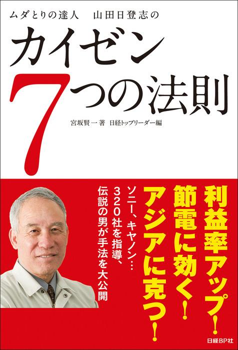 ムダとりの達人 山田日登志のカイゼン7つの法則拡大写真