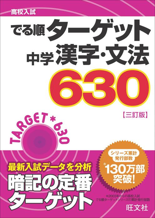 高校入試 でる順ターゲット 中学漢字・文法630 三訂版拡大写真