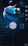 生け贄-電子書籍