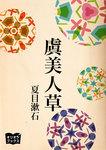 虞美人草-電子書籍