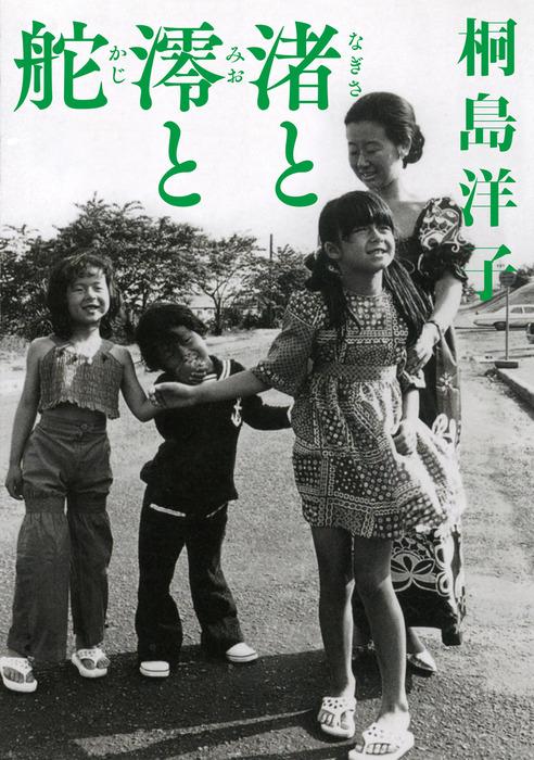 渚と澪と舵-電子書籍-拡大画像