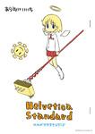 Helvetica Standard-電子書籍