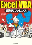 ExcelVBA最強リファレンス-電子書籍