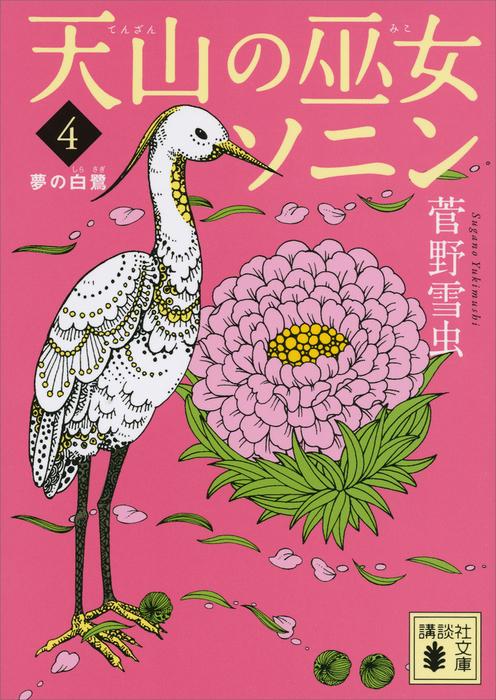 天山の巫女ソニン(4) 夢の白鷺-電子書籍-拡大画像