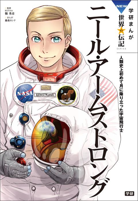 ニール・アームストロング 人類史上初めて月に降り立った宇宙飛行士拡大写真