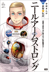 ニール・アームストロング 人類史上初めて月に降り立った宇宙飛行士