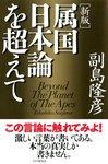 [新版]属国日本論を超えて-電子書籍