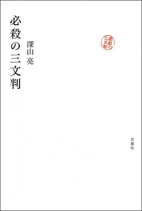 必殺の三文判-電子書籍-拡大画像
