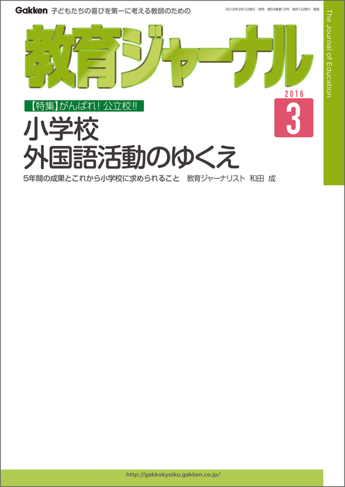 教育ジャーナル 2016年3月号Lite版(第1特集)拡大写真