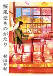 桜風堂ものがたり-電子書籍
