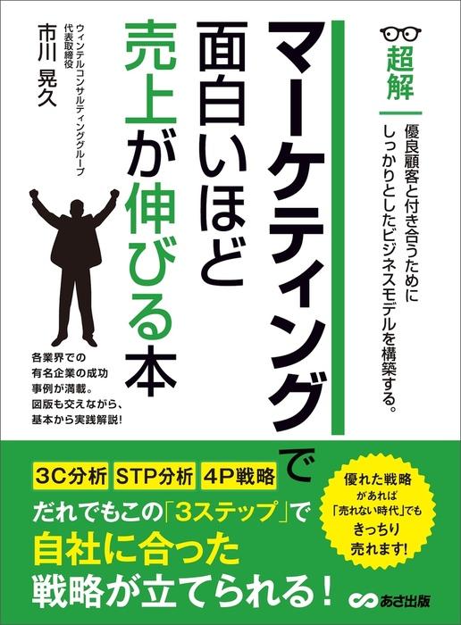 マーケティングで面白いほど売上が伸びる本 (ビジネスベーシック「超解」シリーズ)拡大写真