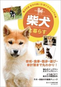 柴犬と暮らす-電子書籍