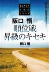 阪口悟の順位戦昇級のキセキ-電子書籍