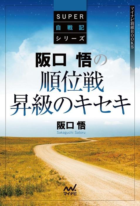 阪口悟の順位戦昇級のキセキ拡大写真