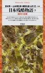 日本残酷物語 3-電子書籍