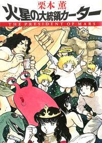 火星の大統領カーター