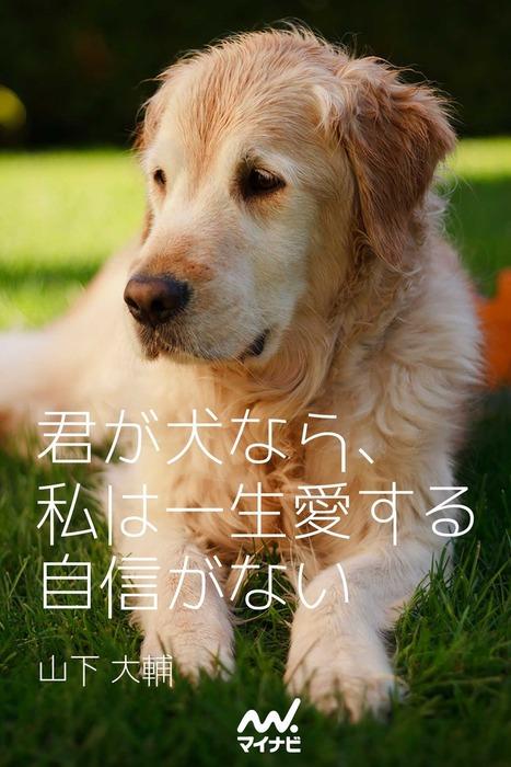 君が犬なら、私は一生愛する自信がない-電子書籍-拡大画像
