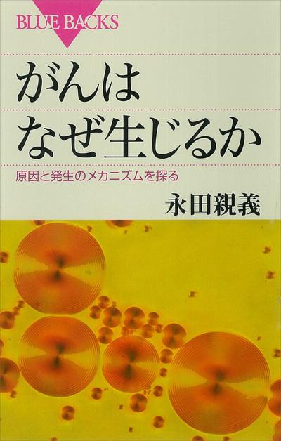 がんはなぜ生じるか 原因と発生のメカニズムを探る-電子書籍