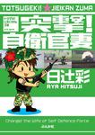 突撃!自衛官妻 1巻-電子書籍