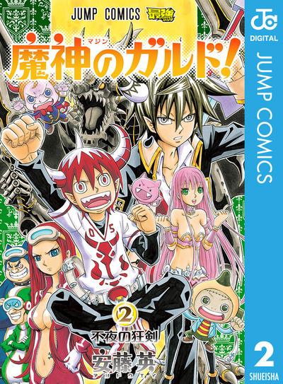 魔神のガルド! 2-電子書籍
