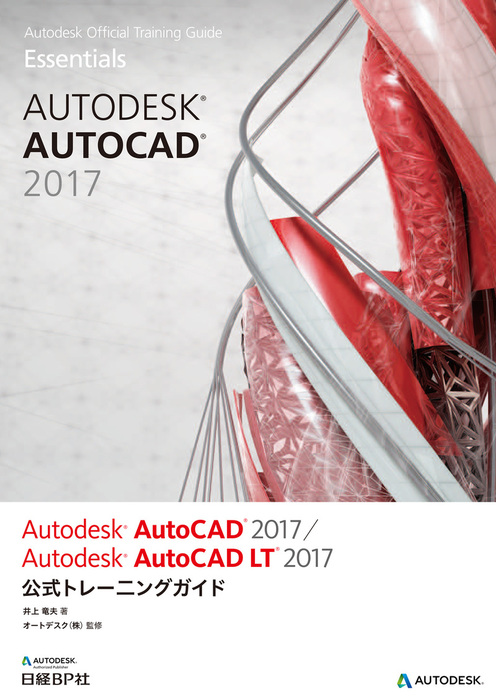 Autodesk AutoCAD 2017 / Autodesk AutoCAD LT 2017公式トレーニングガイド (Autodesk公式トレーニングガイド)拡大写真