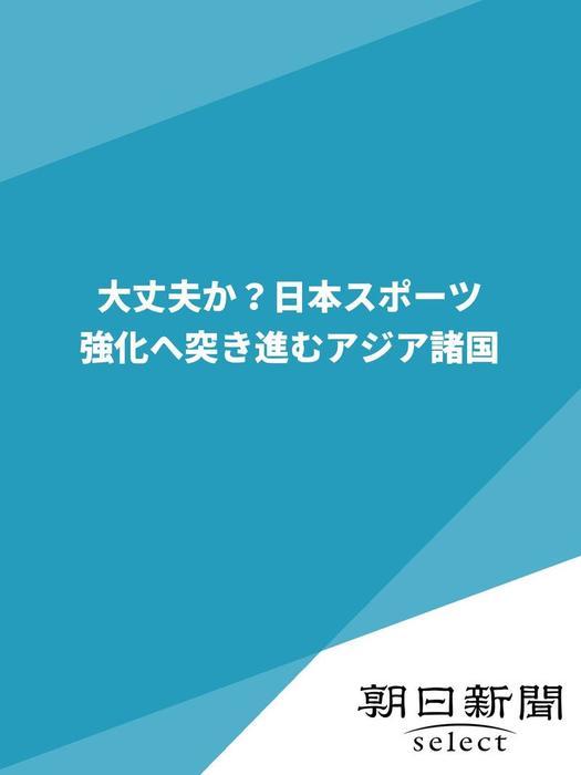 大丈夫か?日本スポーツ 強化へ突き進むアジア諸国拡大写真