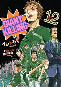 GIANT KILLING(12)