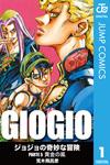 ジョジョの奇妙な冒険 第5部 モノクロ版 1-電子書籍