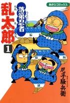 「落第忍者乱太郎」シリーズ