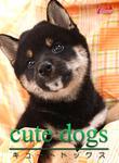 cute dogs07 柴犬-電子書籍