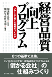 経営品質向上プログラム-電子書籍