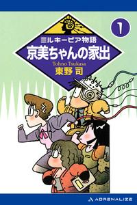 ミルキーピア物語(1) 京美ちゃんの家出-電子書籍