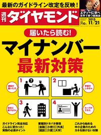 週刊ダイヤモンド 15年11月21日号
