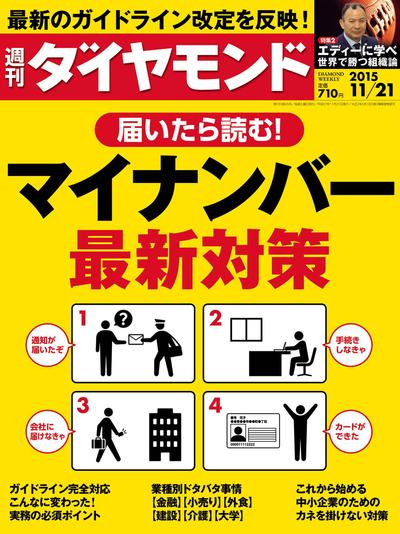 週刊ダイヤモンド 15年11月21日号-電子書籍