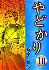 やどかり (10) 春の踏切-電子書籍