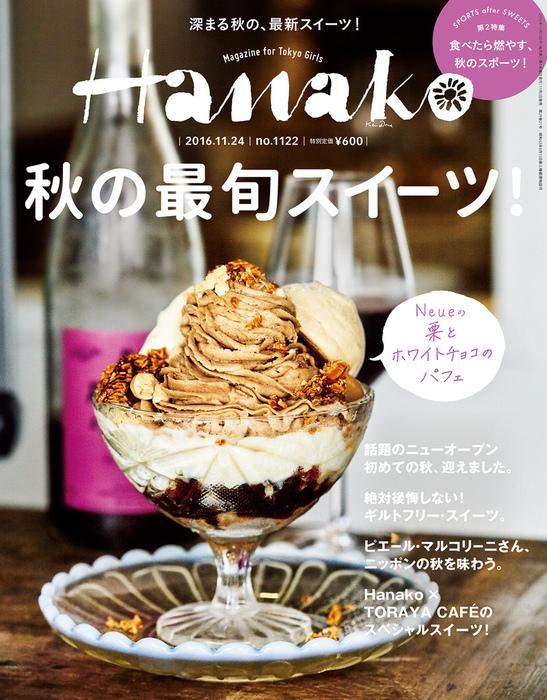 Hanako (ハナコ) 2016年 11月24日号 No.1122 [秋の最旬スィーツ]拡大写真